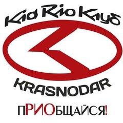 Rio Krasnodar