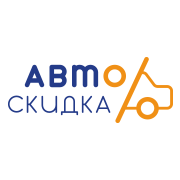 АвтоСкидка